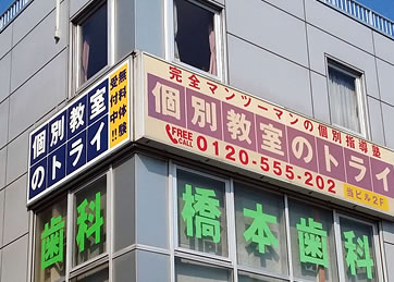 新浦安駅前校