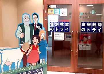静岡駅北口校