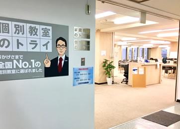 名古屋駅本校