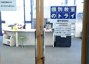 豊中駅前校