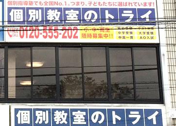 三島駅前校