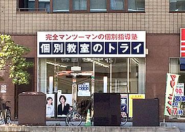 横川駅前校