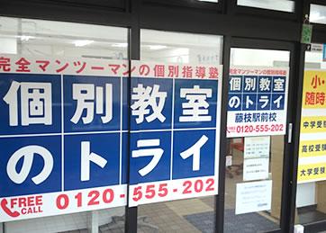 藤枝駅前校