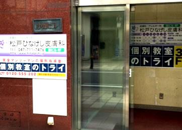 松戸駅前校