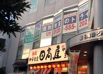 稲毛海岸駅前校