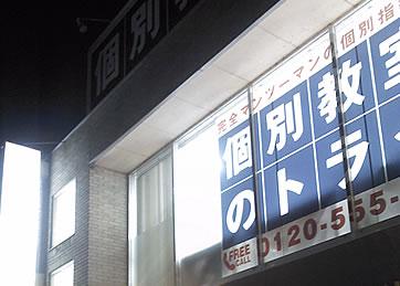 宇都宮駅西口校