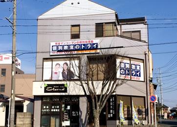 袋井駅前校