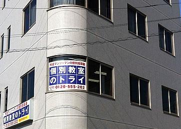 磐田駅前校