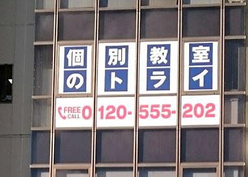掛川駅前校