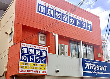 池田駅前校