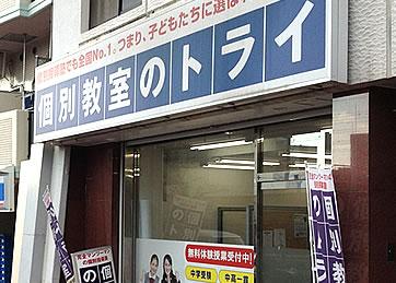 元町駅前校