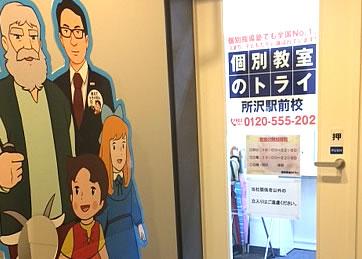 所沢駅前校