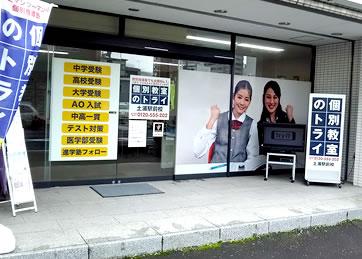 土浦駅前校