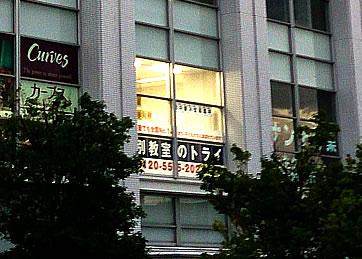 甲府駅前校