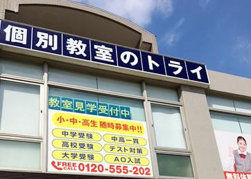 三河高浜駅前校