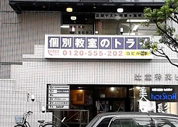 辻堂駅前校
