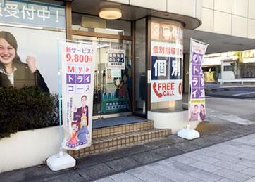 栃木駅前校