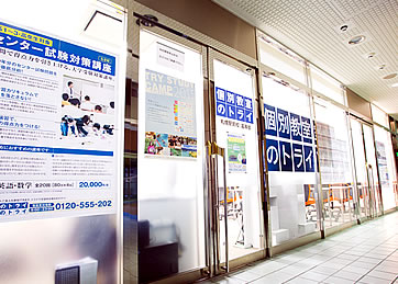 札幌駅前校高等部
