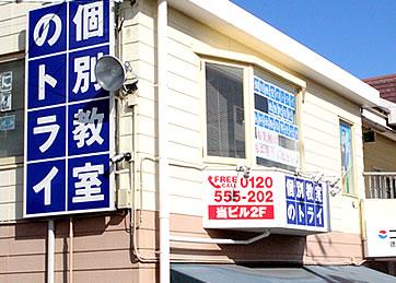 徳重駅前校