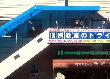 五日市駅前校