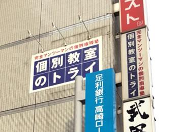 高崎駅東口校