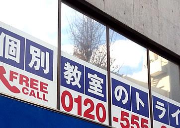 平塚駅前校