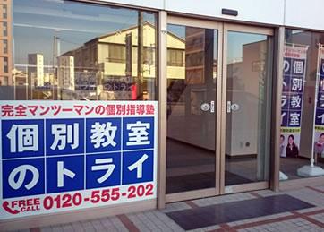 佐野駅前校