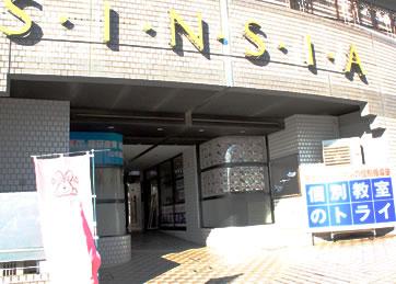 八事日赤駅前校