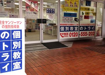 上本町駅前校