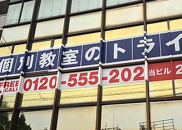 深井駅前校