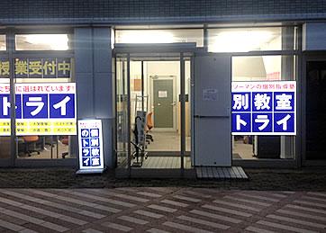 直江津駅前校