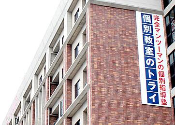 浄水駅前校