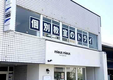 JR宇治駅前校