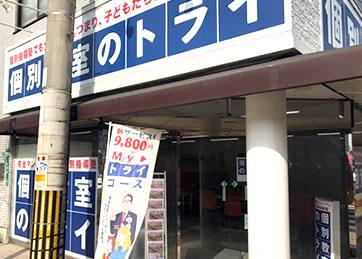 行橋駅前校