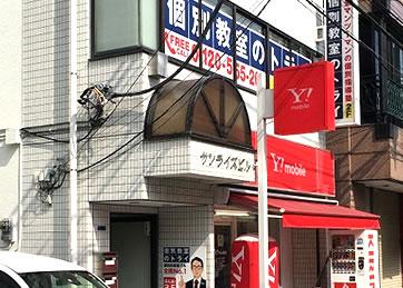 行徳駅前校