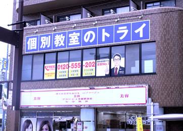 小幡駅前校