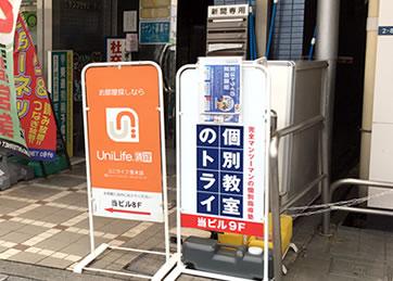 JR茨木駅前校