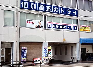 島田駅前校