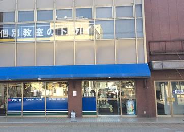 御殿場駅前校